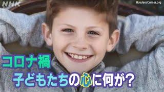 """[国際報道2021] """"子どもたちの心の不調"""" 命を守るには   NHK"""