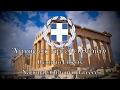 National Anthem: Greece - Ύμνος εις την ελευθερίαν (New Version)