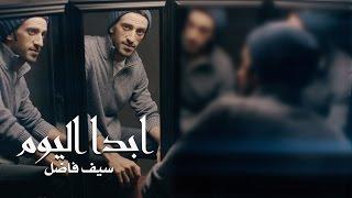 Saif Fadhel - Ebda Al-Youm | سيف فاضل - #ابدا_اليوم