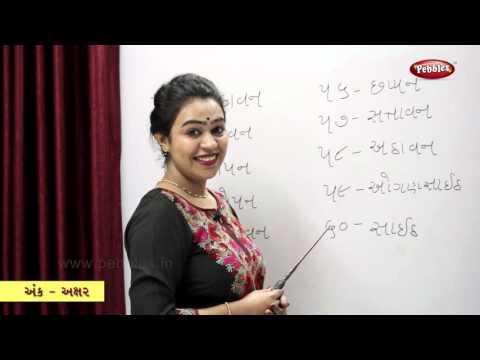Number Names 1 to 100 in Gujarati | Learn Gujarati | Gujarati Grammar | Gujarati Number Names