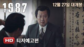 '1987' 티저예고편