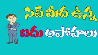 Five Myths About Sip Investments || Sip Explain In Telugu || Mutual Fund Topic || Sip In Telugu