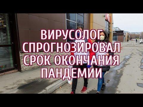🔴 Назван срок окончания пандемии в России при благоприятном сценарии