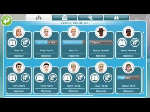 Обновление игры the sims freeplay!! (#13)