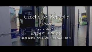 Czecho No Republic《No Fear Festival 2017》at 台湾 Short Movie