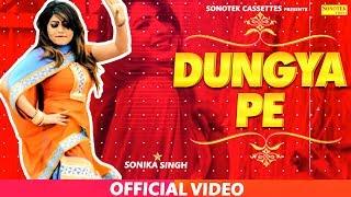 Dungyaa Pe | Sonika Singh, Vikram Chauhan | Devender Fouji | Latest Haryanvi Songs Haryanavi 2019