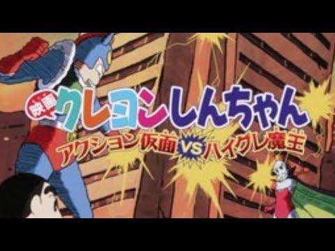 魔王 クレヨン 仮面 ハイグレ しんちゃん vs アクション