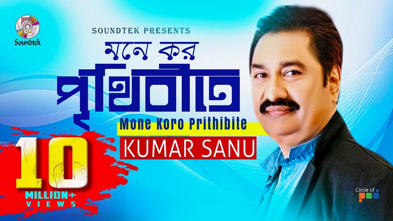 Kumar Shanu - Mone Koro Prithibite | মনে কর পৃথিবীতে | Lyrics Video | Bangla Hit Song | Soundtek