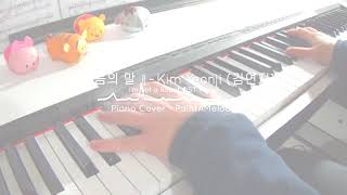 Kim Yeonji 김연지 Words of my Heart I 39 m Not a Robot OST Part 3 Piano Cover