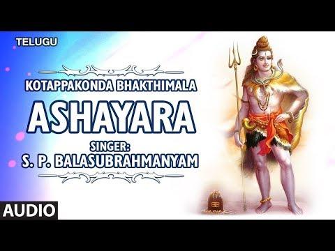 Ashayara Song | SP Balasubrahmanyam | Kotappakonda Bhakthimala | Lord Shiva Telugu Devotional Songs
