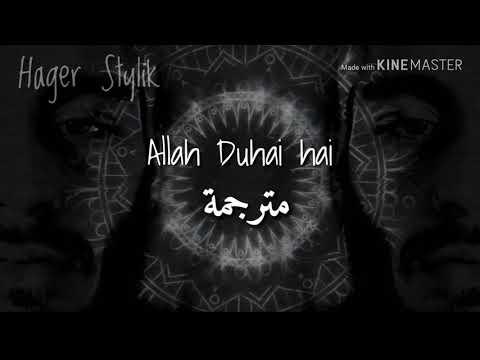 Allah Duhai hai -Zayn (كوفر) || مترجمة