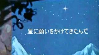 星に願いを~When You Wish Upon a Star~日本語詞付き thumbnail