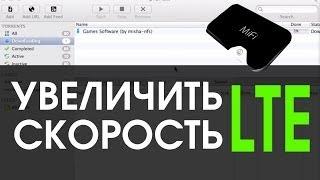 Как увеличить скорость закачки торрента на 4g Altel LTE(, 2014-05-04T06:51:40.000Z)