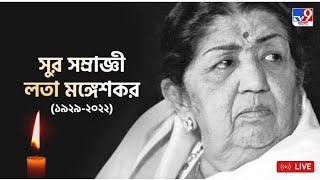 teri-meri-kahani-lata-mangeshkar-new-gana-rn-tv