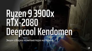экшн-Сборка компьютера на базе Ryzen 9 3900x с картой RTX-2080 в Deepcool Kendomen