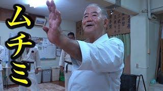 沖縄空手のムチミとは何か?剛柔流空手、東恩納盛男が語る。 松濤館流の...