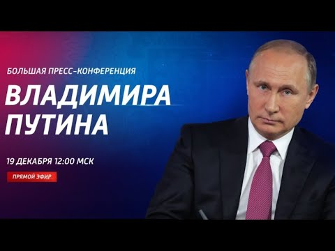 Большая пресс-конференция путина 2019 прямая трансляция смотреть онлайн