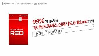 99%가 놓치는 기아레드멤버스 신용카드 Edition2…