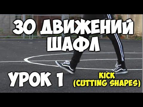 Видео уроки дап степа