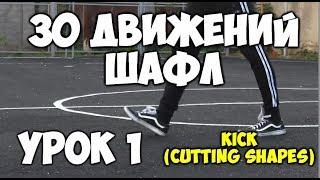 Посмотрите ролик о 30 движений ШАФЛ танца  - Урок 1 Kick (Cutting shapes)! - Шафл танец обучение для начинающих!