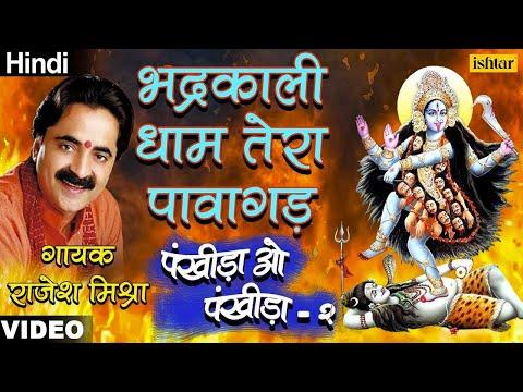 Bhadrakali-Dham Tera Pavagadha | Hindi Mata Devo Song | Rajesh Mishra