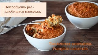 How to make #pumpkin breakfast/ Тыква на завтрак #delicious #healthy #food