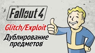 Fallout 4 - Дублирование предметов (Item Dublication) - Glitch / Exploit