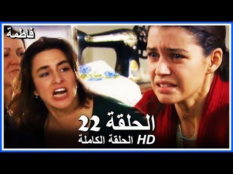 فاطمة الحلقة - 22 كاملة (مدبلجة بالعربية) Fatmagul