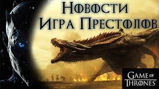 Игра престолов 7 сезон: НОВОСТИ, ПРИКВЕЛЫ, НОВЫЕ КАДРЫ и др.