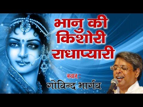Bhanu Ki Kishori Shyama Pyari Radhy - Superhit Radha Ji Bhajan - Govind Bhargav - Bhakti Bhajan
