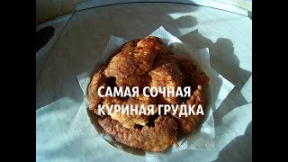 КУРИНАЯ ГРУДКА , СОЧНЕЕ НЕ БЫВАЕТ!!!