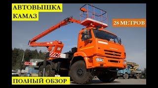 Автовышка КАМАЗ 28 метров. ПМС 328-04. Самый полный обзор!