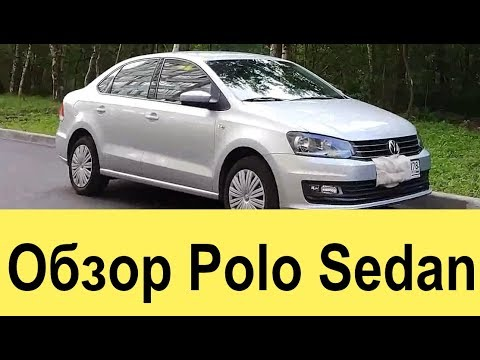 Новый Фольксваген Поло Седан 2018-2019 года: фото-обзор, цена и .
