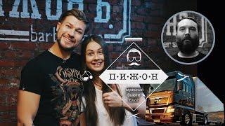 VSЯKO / ПИЖОН - Мужской бьюти-блог / Эпизод 4 (Славянская борода)