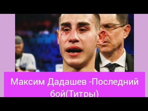 Максим Дадашев.Несломленный.Когда и где состоится церемония прощания с боксером ?