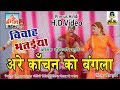 Download विवाह भतईया  PART-5   BY नरेश कुमार गुर्जर | PRIMUS HINDI  MP3 song and Music Video