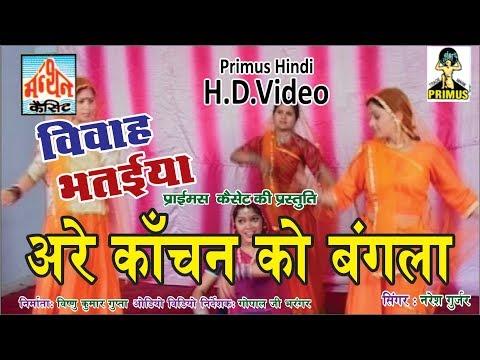 विवाह भतईया  PART-5   BY नरेश कुमार गुर्जर   PRIMUS HINDI VIDEO