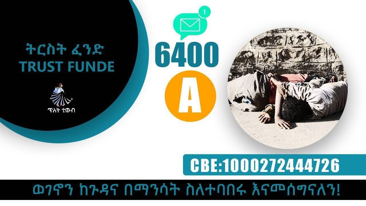 #ethiopian #ትርስት ፈንድ SOCIAL TRUST FUNDE ወገኖቻችንን ከጎዳና በማንሳት 6400 ላይ A ቴክስት በመላክ ሀገራዊ ግዴታችንን እንወጣ
