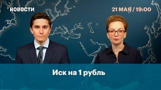 Иск на 1 рубль