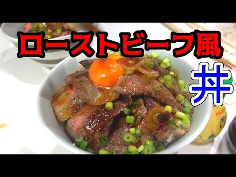 スーパーのステーキ肉で!激うまローストビーフ風丼!!!