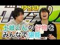 鈴村健一「チョコパイをパイパイ」前野智昭「なんですって?」