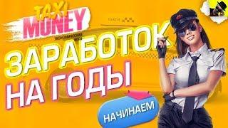 Проверенная Игра С Выводом Реальных Денег - TAXI MONEY / ЗАРАБОТОК В ИНТЕРНЕТЕ #EasyMoney