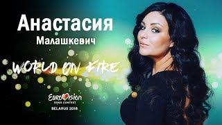 World On Fire - Анастасия Малашкевич (Eurovision Belarus 2018)
