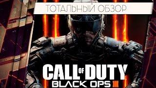 CALL OF DUTY BLACK OPS 3 - ТОТАЛЬНЫЙ ОБЗОР 18