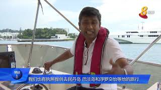 新加坡旅游局 专项执照推行一年来 有18家业者申请