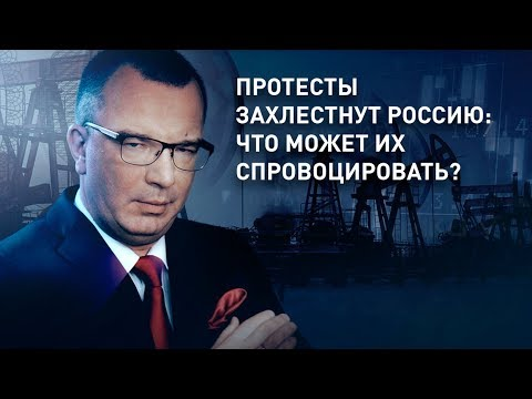 Протесты захлестнут Россию: что может их спровоцировать?  Известный российский экономист Михаил Дмит
