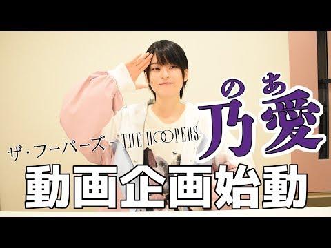 ザ・フーパーズ乃愛の動画企画が遂に始動!