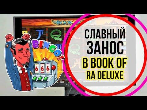Игровой автомат на тему поиска священной книги
