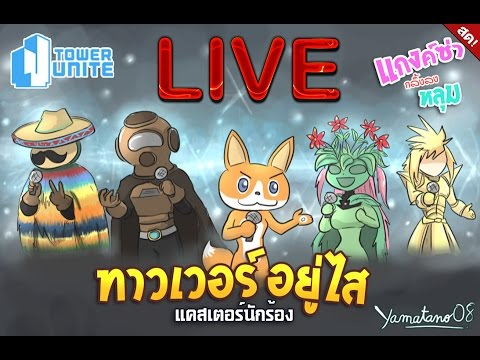 Tower unite LIVE 192 : tower อยู่ไส การแข่งขัน the caster si