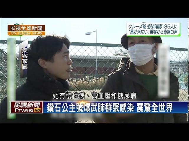 【民視全球新聞】戰後霍亂群聚慘案 傳上千日本人魂斷大海 2020.08.16